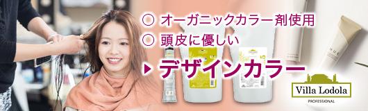 頭皮を守るカラー剤を使用